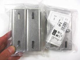 【アルミ支柱への取付】支柱ハサミ付パーツHP-2(ステン生地) 2袋セット