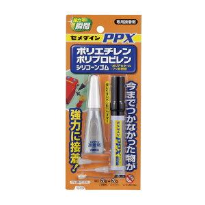 セメダインPPXセット(接着剤3g、プライマー3g 合計6g) ポリエチレン・ポリプロピレン・シリコンゴムがつく 強力瞬間接着剤 メール便OK!
