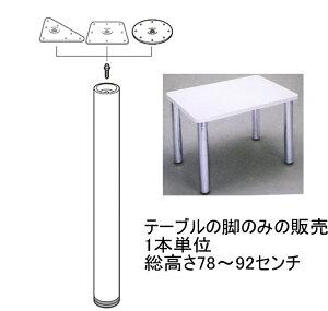 【脚のみの販売 1本単位】ねじ込み式テーブル脚 総高さ78〜92センチ(1センチ単位でご指定ください)座金・ボルト・天板取付用ネジ付属