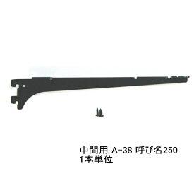 ロイヤル A-38 木棚板専用ブラケット ウッドブラケット 中間用 単品Aブラック 呼び名250(実寸法257ミリ)5本まで1通のメール便可