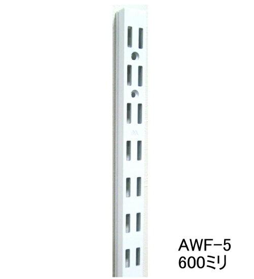 ロイヤルAWF−5チャンネルサポートAホワイト600ミリ(お取り寄せ商品土日祝除く7〜14日で出荷予定)便利!ダブルの棚受けレール(ガチャ柱・棚柱)
