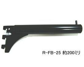 ロイヤル レールに直接引っ掛け式 衣料ハンガー 太さ25ミリ 長さ約200ミリ Aブラック 4本まで1通のメール便可