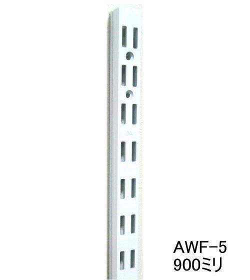 ロイヤルAWF−5チャンネルサポートAホワイト900ミリ(お取り寄せ商品土日祝除く7〜14日で出荷予定)便利!ダブルの棚受けレール(ガチャ柱・棚柱)