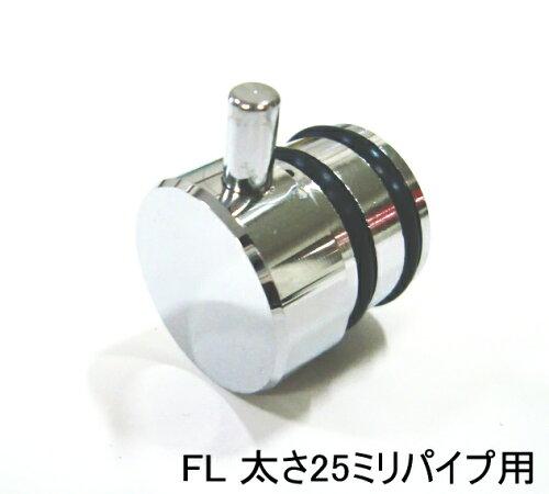 ロイヤル25ミリ丸パイプに使用するエンドキャップ(単品)フラットロコキャップクローム