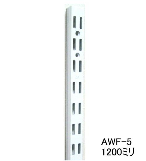 ロイヤルAWF−5チャンネルサポートAホワイト1200ミリ(お取り寄せ商品土日祝除く7〜14日で出荷予定)便利!ダブルの棚受けレール(ガチャ柱・棚柱)