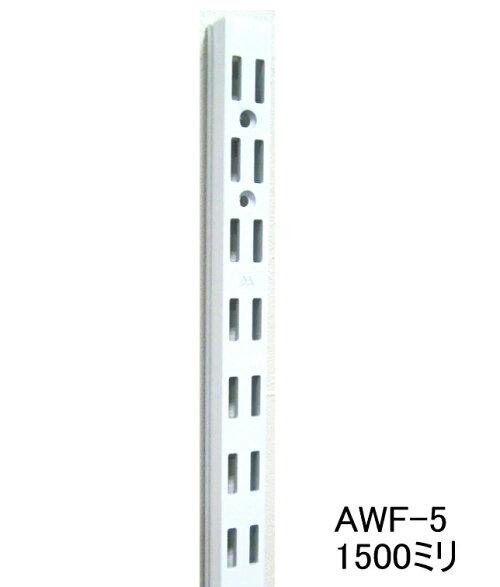 ロイヤルAWF−5チャンネルサポートAホワイト1500ミリ(お取り寄せ商品土日祝除く7〜14日で出荷予定)便利!ダブルの棚受けレール(ガチャ柱・棚柱)