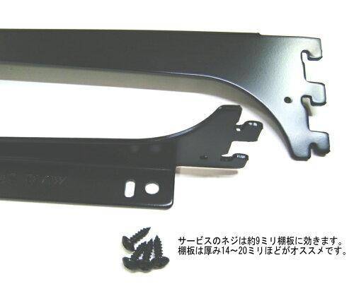ロイヤル木棚板専用ブラケットウッドブラケット左右セットAブラック呼び名150(実寸法157ミリ)4組まで1通のメール便可