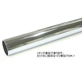 スチールパイプ クロームメッキ仕上げ 太さ32ミリ1センチ単位で承ります。(仕上がりサイズ 最短40センチ〜最長160センチでお願いします 1個=1センチ)