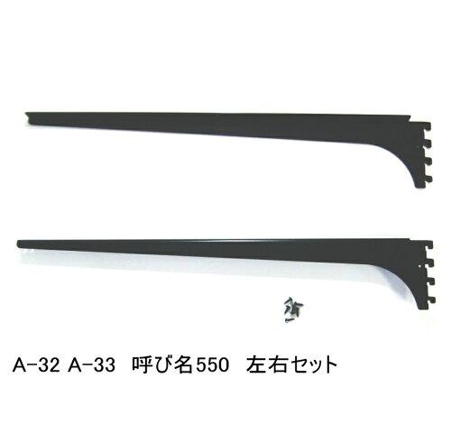 ロイヤルA−32、33木棚板専用ブラケットウッドブラケット左右セットAブラック呼び名550(実寸法557ミリ)