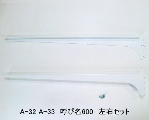 ロイヤルA−32、33木棚板専用ブラケットウッドブラケット左右セットAホワイト呼び名600(実寸法607ミリ)