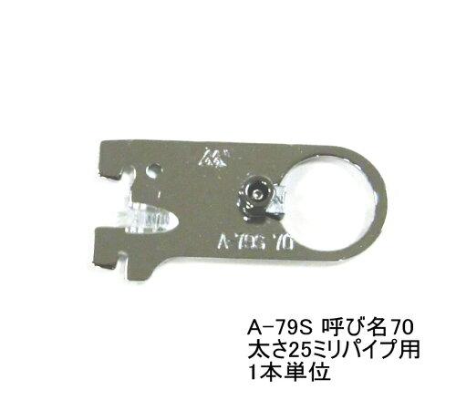 ロイヤルハンガーブラケット(25ミリ外々用)ハンガーパイプ受け単品販売です。クローム呼び名70(実寸法71.5ミリ)