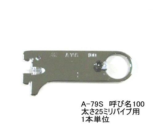 ロイヤルハンガーブラケット(25ミリ外々用)ハンガーパイプ受け単品販売です。クローム呼び名100(実寸法107ミリ)