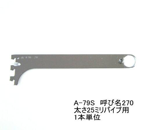 ロイヤルハンガーブラケット(25ミリ外々用)ハンガーパイプ受け単品販売です。クローム呼び名270(実寸法277ミリ)