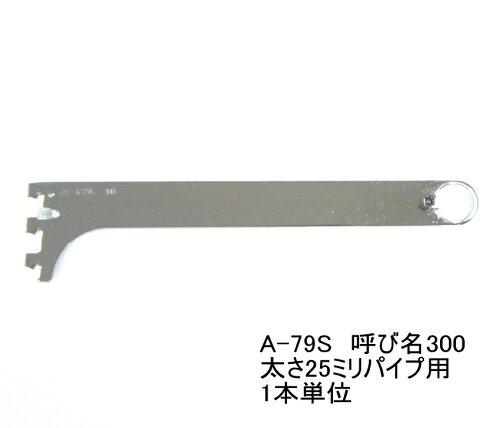 ロイヤルハンガーブラケット(25ミリ外々用)ハンガーパイプ受け単品販売です。クローム呼び名300(実寸法307ミリ)