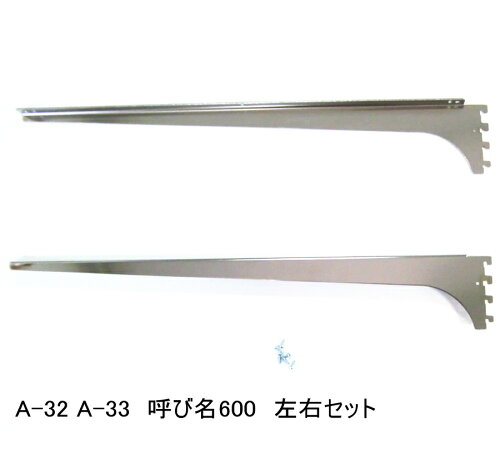 ロイヤルA−32、33木棚板専用ブラケットウッドブラケット左右セット(お取り寄せ商品)クローム呼び名600(実寸法607ミリ)