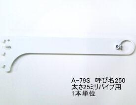ロイヤル ハンガーブラケット(25ミリ 外々用)ハンガーパイプ受け 単品販売です。Aホワイト 呼び名250(実寸法257ミリ)4個まで一通のメール便可