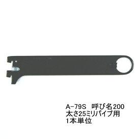 ロイヤル ハンガーブラケット(25ミリ 外々用)ハンガーパイプ受け 単品販売です。Aブラック 呼び名200(実寸法207ミリ)6個まで一通のメール便可