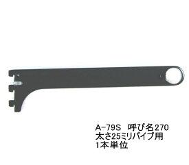 ロイヤル ハンガーブラケット(25ミリ 外々用)ハンガーパイプ受け 単品販売です。Aブラック 呼び270(実寸法277ミリ)4個まで一通のメール便可