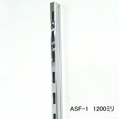 ロイヤルASF−1チャンネルサポートクローム1200ミリ(お取り寄せ商品)便利!棚受けレール(ガチャ柱・棚柱)
