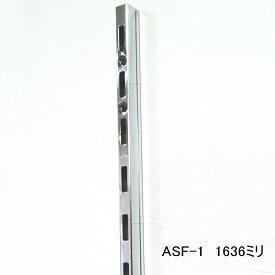 ロイヤル ASF-1 チャンネルサポートクローム 1636ミリ 便利!棚受けレール(ガチャ柱・棚柱)1本単位の販売です。