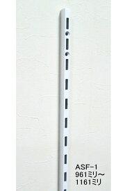 ASF-1 チャンネルサポート 961ミリ〜1161ミリ(50ミリ単位でのカットオーダー品 必ずご希望の長さをお選びください)Aホワイト
