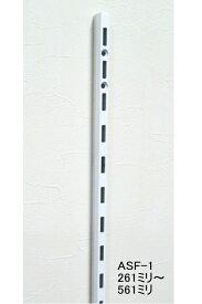 ASF-1 チャンネルサポート 261ミリ〜561ミリ(50ミリ単位でのカットオーダー品 必ずご希望の長さをお選びください)Aホワイト