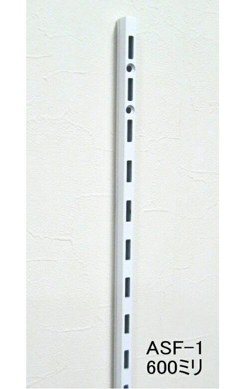 ロイヤルASF−1チャンネルサポートAホワイト600ミリ