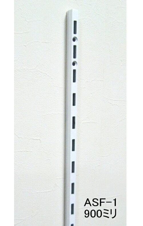 ロイヤルASF−1チャンネルサポートAホワイト900ミリ