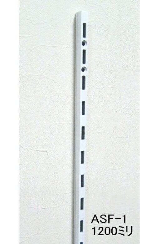 ロイヤルASF−1チャンネルサポートAホワイト1200ミリ