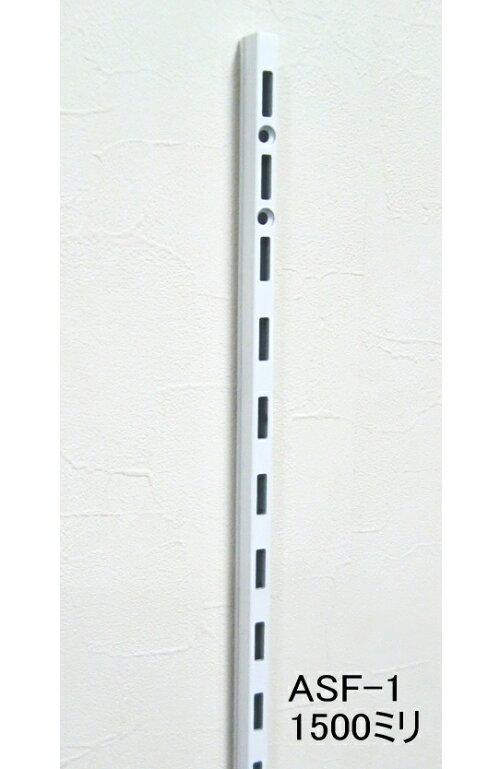 ロイヤルASF−1チャンネルサポートAホワイト1500ミリ(お取り寄せ商品土日祝除く7〜14日で出荷予定)(ガチャ柱・棚柱)