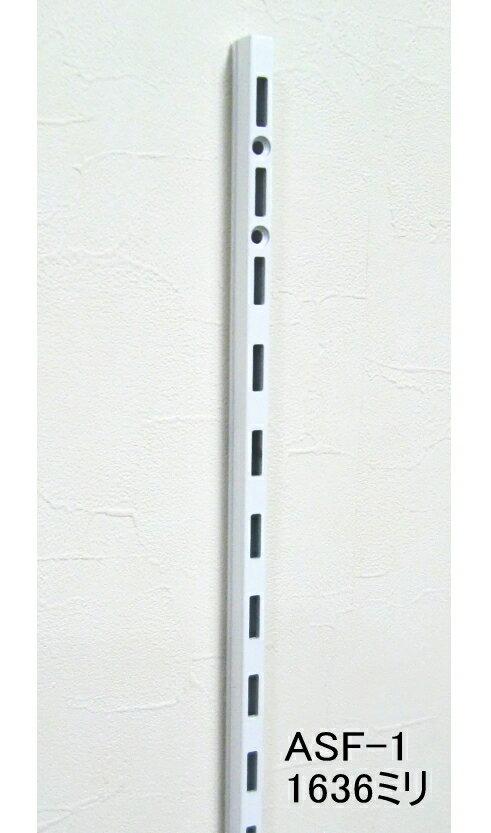 ロイヤルASF−1チャンネルサポートAホワイト1636ミリ(ガチャ柱・棚柱)1本単位の販売です。