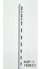 ロイヤル ASF-1 チャンネルサポート Aホワイト 1636ミリ(ガチャ柱・棚柱)1本単位の販売です。