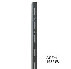 長物送料 ロイヤル ASF-1 チャンネルサポート Aブラック 1636ミリ(ガチャ柱・棚柱)1本単位の販売です。