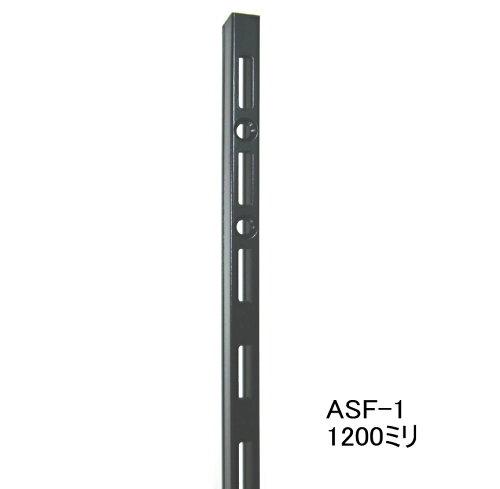 ロイヤルASF−1チャンネルサポートAブラック1200ミリ(ガチャ柱・棚柱)