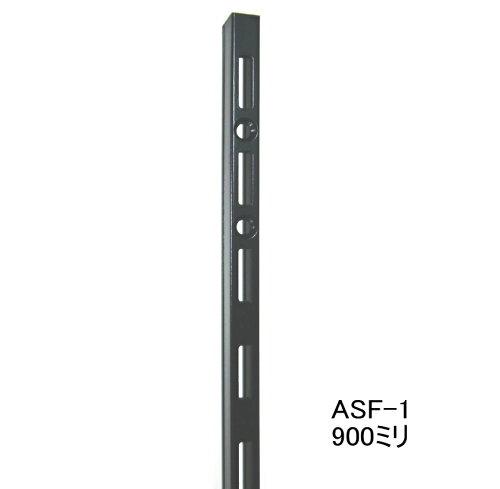 ロイヤルASF−1チャンネルサポートAブラック900ミリ(ガチャ柱・棚柱)