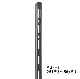 ASF-1 チャンネルサポート 261ミリ〜561ミリ(50ミリ単位でのカットオーダー品 必ずご希望の長さをお選びください)Aブラック