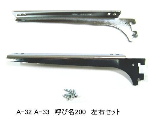 ロイヤルA−32、33木棚板専用ブラケットウッドブラケット左右セット(お取り寄せ商品)クローム呼び名200(実寸法207ミリ)