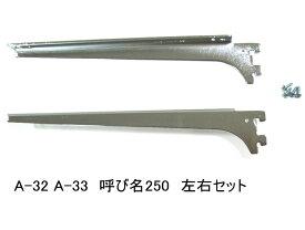 ロイヤル 木棚板専用ブラケットウッドブラケット 左右セットクローム 呼び名250(実寸法257ミリ)2組まで1通のメール便可