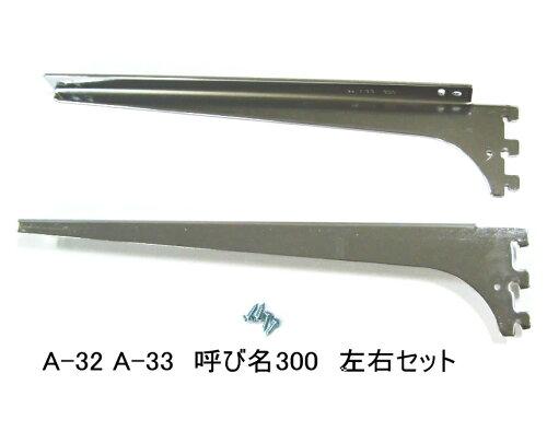 ロイヤルA−32、33木棚板専用ブラケットウッドブラケット左右セット(お取り寄せ商品)クローム呼び名300(実寸法307ミリ)