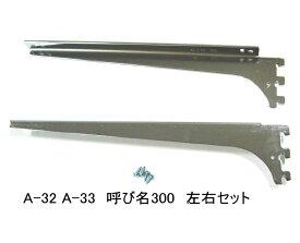 ロイヤル 木棚板専用ブラケットウッドブラケット 左右セットクローム 呼び名300(実寸法307ミリ)1組まで一通のメール便可