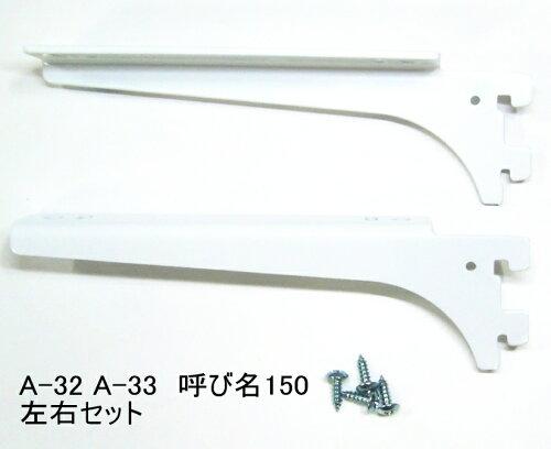 ロイヤルA−32、33木棚板専用ブラケットウッドブラケット左右セットAホワイト呼び名150(実寸法157ミリ)(お取り寄せ商品土日祝除く7〜14日で出荷予定)