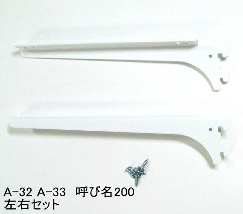 ロイヤルA−32、33木棚板専用ブラケットウッドブラケット左右セットAホワイト呼び名200(実寸法207ミリ)(お取り寄せ商品土日祝除く7〜14日で出荷予定)