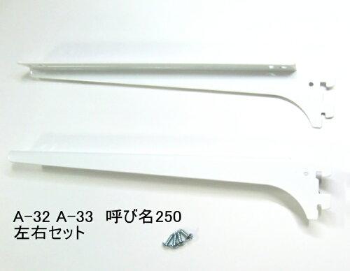 ロイヤルA−32、33木棚板専用ブラケットウッドブラケット左右セットAホワイト呼び名250(実寸法257ミリ)(お取り寄せ商品土日祝除く7〜14日で出荷予定)