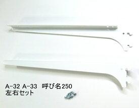 ロイヤル 木棚板専用ブラケットウッドブラケット 左右セットAホワイト 呼び名250(実寸法257ミリ)2組まで1通のメール便可