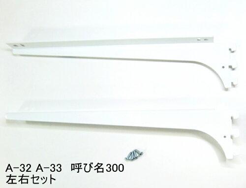 ロイヤルA−32、33木棚板専用ブラケットウッドブラケット左右セットAホワイト呼び名300(実寸法307ミリ)(お取り寄せ商品土日祝除く7〜14日で出荷予定)