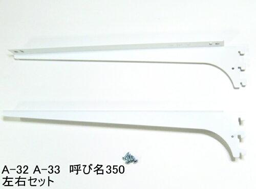 ロイヤルA−32、33木棚板専用ブラケットウッドブラケット左右セットAホワイト呼び名350(実寸法357ミリ)(お取り寄せ商品土日祝除く7〜14日で出荷予定)