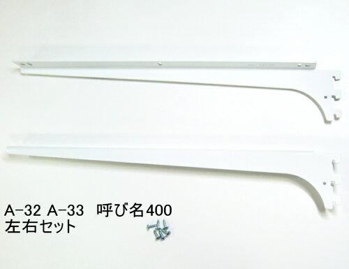 ロイヤルA−32、33木棚板専用ブラケットウッドブラケット左右セットAホワイト呼び名400(実寸法407ミリ)(お取り寄せ商品土日祝除く7〜14日で出荷予定)