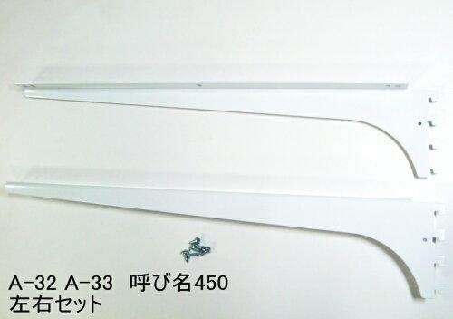 ロイヤルA−32、33木棚板専用ブラケットウッドブラケット左右セットAホワイト呼び名450(実寸法457ミリ)(お取り寄せ商品土日祝除く7〜14日で出荷予定)