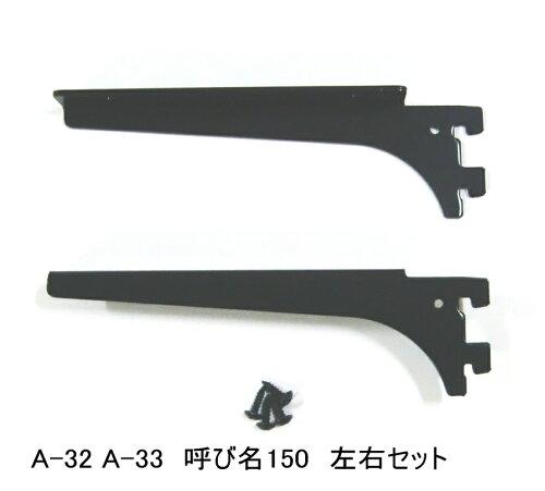 ロイヤルA−32、33木棚板専用ブラケットウッドブラケット左右セットAブラック呼び名150(実寸法157ミリ)