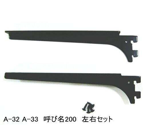 ロイヤルA−32、33木棚板専用ブラケットウッドブラケット左右セットAブラック呼び名200(実寸法207ミリ)